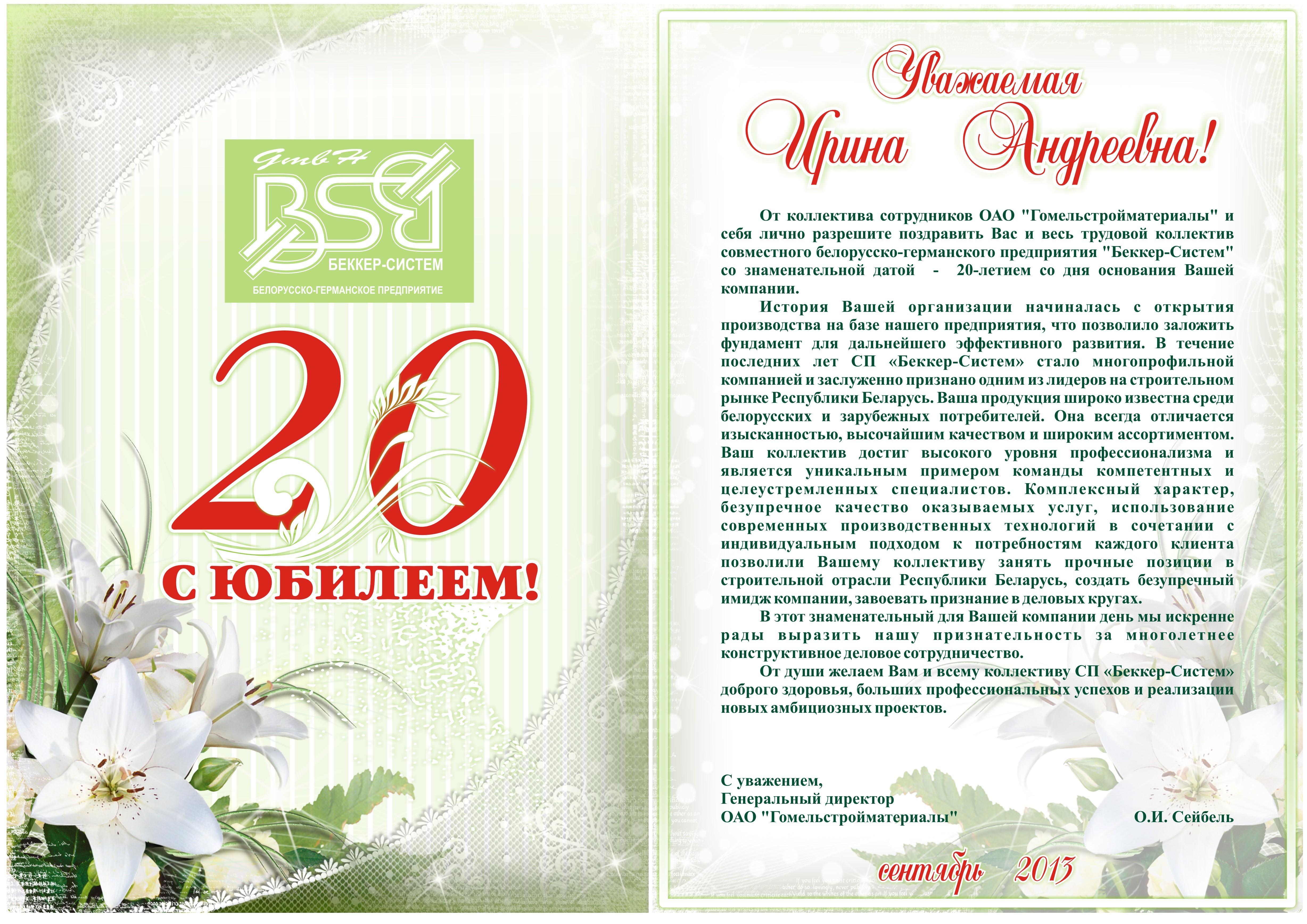 Поздравление юбиляру от предприятия